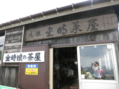 Img_3972kintokiyamakintokiyama